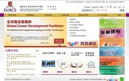 香港中文大學專業進修學院